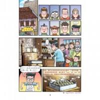 哥妹俩漫画故事 6