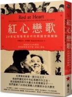 紅心戀歌:20世紀兩場革命中的跨國愛情體驗