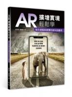 AR擴增實境輕鬆學:結合虛擬與真實的新科技應用