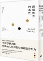 邏輯思考的本質:突破學歷之牆、戰勝BCG與博報堂的超強發想力(二版)