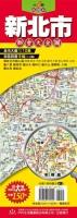 台灣六都地圖王 新北市都會大全圖