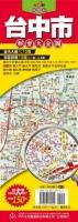 台灣六都地圖王:台中市都會大全圖