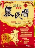 110年農民曆(128頁)