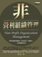 非營利組織管理