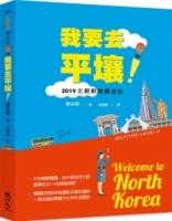 我要去平壤!:2019北朝鮮真實遊記