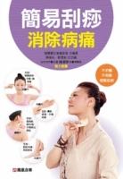 簡易刮痧消除病痛