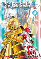 摺紙戰士A(04)