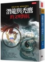潛龍與禿鷹的文明對抗:共構文化中國,兩岸和平是唯一解方