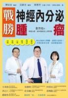 《戰勝神經內分泌腫瘤:全方位的積極治療、緩和醫療及心理照護》