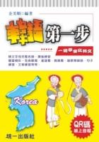 韓語第一步 (附QR Code線上音檔):一週學會寫韓文