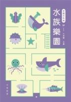 奇趣百科館3:水族樂園