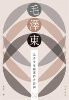 毛澤東為青少年精選的古詩詞(上)