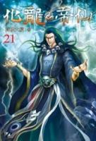 化龍帝仙21