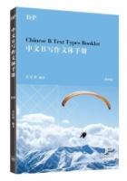 DP中文B寫作文體手冊(簡體版)