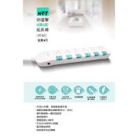 (HTT)HTT anti-shedding 6 open 6 plug extension cord HTT-6634
