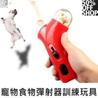 Pet food catapult PET TREAT LAUNCHER training toy