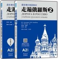 走遍俄羅斯2(1課本+1自學手冊,防水書套包裝,隨書附俄籍名師親錄標準俄語發音+朗讀音檔QR Code)