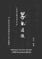 草書通識:小學中文科常用三千字