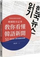 韓國駐台記者教你看懂韓語新聞:50堂由淺入深的閱讀訓練課