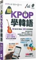 聽KPOP學韓語 80首流行歌曲 200句常用韓語(口袋書)【書+朗讀MP3】