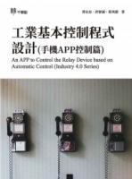 工業基本控制程式設計(手機APP控制篇)