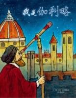 我是伽利略:現代科學之父的故事