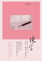 練字:冠軍老師戀練行書 部首﹑應用の練習帖