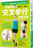 花谷式「交叉步行」整體全書:一天20步,兩週就能瘦!失眠、肩膀僵硬、膝蓋痛都能改善的高效率科學健身法