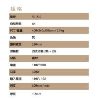 [TAITRA] Vnice SC-230 A4 Professional Laminator