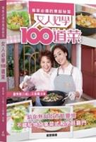 每家必備的煮餸秘笈:女人必學100道菜(三版)