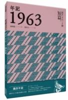 年記1963:或許,不只三十個短篇