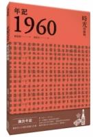 年記1960:時光的線條