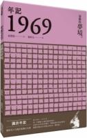 年記1969:流動的夢境
