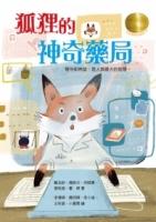 牧笛獎精品童話19:狐狸的神奇藥局