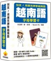 別笑!用撲克牌學越南語:越南語字母學習卡(隨盒附作者親錄標準越南語發音解說音檔QR Code)