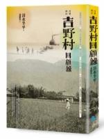 官營移民:吉野村回顧錄