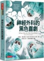 神經外科的黑色喜劇(增訂版)