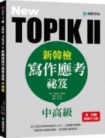 NEW TOPIK II新韓檢中高級寫作應考祕笈:史上最有效率的寫作S.O.P,完整應答模板,保證高分速成攻略,看到題目就會寫!