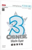 輕鬆學漢語 聽力練習冊三(第三版)(簡體版)