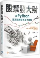 股票發大財:用Python預測玩轉股市高手精解