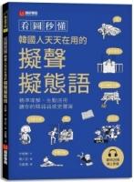看圖秒懂韓國人天天在用的擬聲擬態語 :精準理解、生動活用,讓你的韓語語感更豐富(附QR碼線上音檔)