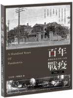 百年戰疫:臺灣疫情史中的人與事1884~1945