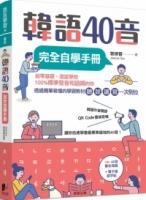 韓語40音完全自學手冊