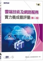 TQC 雲端技術及網路服務實力養成暨評量(第二版)