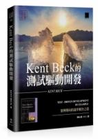 Kent Beck的測試驅動開發:案例導向的逐步解決之道