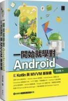 一開始就學對Android:Kotlin與MVVM新架構