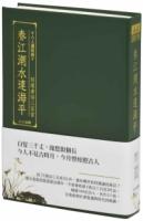 春江潮水連海平:別選唐詩三百首(文庫版)