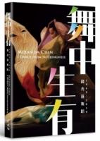 舞中生有:錢秀蓮舞蹈1969-2019