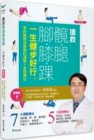 搶救髖腿腳膝踝,一生健步好行!!:骨科醫師游敬倫的運動+食物療法精華版1