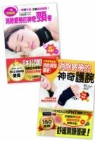 深度睡眠頸帶護腕組(二合一)